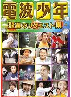 電波少年 怒涛のリクエスト集