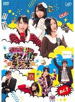 SKE48のマジカル・ラジオ Vol.1