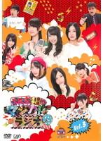 SKE48のマジカル・ラジオ 2 Vol.3