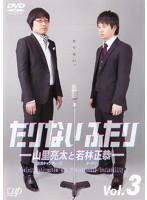 たりないふたり-山里亮太と若林正恭- Vol.3