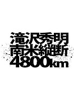 J'J 滝沢秀明 南米縦断4800km-ディレクターズカット・エディション- Vol.2