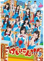 NMB48 げいにん!!3 Vol.3