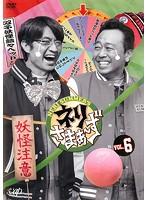ネリさまぁ~ず Vol.6