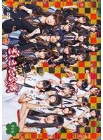 HKT48 vs NGT48 さしきた合戦 Vol.2