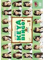 全力!欅坂46バラエティー KEYABINGO!Vol.1