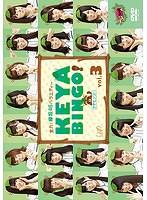 全力!欅坂46バラエティー KEYABINGO!Vol.3