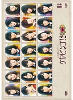 全力!欅坂46バラエティー KEYABINGO!2 Vol.3