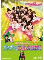 AKB48 Team8のブンブン!エイト大放送! Vol.2