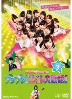 AKB48 Team8のブンブン!エイト大放送! Vol.3