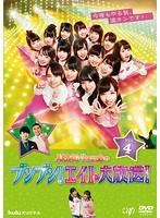 AKB48 Team8のブンブン!エイト大放送! Vol.4