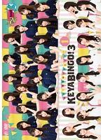 全力!欅坂46バラエティー KEYABINGO!3 Vol.1