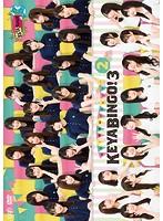 全力!欅坂46バラエティー KEYABINGO!3 Vol.2