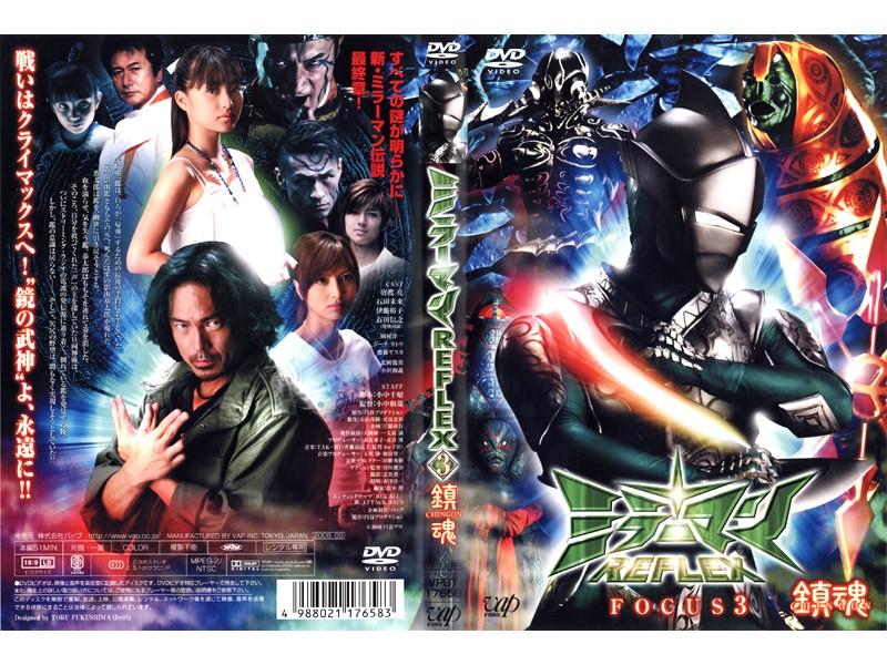 DMM.com [ミラーマン REFLEX FOCUS 3 鎮魂 CHINGON] DVDレンタル