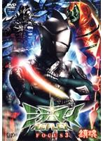 ミラーマン REFLEX FOCUS 3 鎮魂 CHINGON