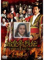 始皇帝烈伝 ファーストエンペラー Vol.1