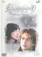 冬のソナタ Vol.3
