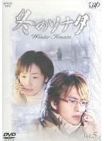 冬のソナタ Vol.5