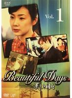 美しき日々 Vol.1