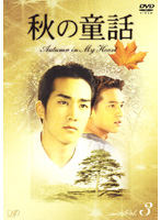 秋の童話 Autumu in My Heart Vol.3