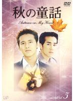 秋の童話 Autumu in My Heart Vol.5