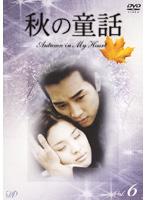 秋の童話 Autumu in My Heart Vol.6