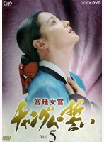 宮廷女官 チャングムの誓い Vol.5