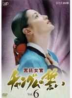 宮廷女官 チャングムの誓い Vol.6