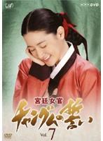 宮廷女官 チャングムの誓い Vol.7