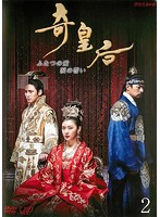奇皇后-ふたつの愛 涙の誓い- Vol.2
