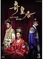 奇皇后-ふたつの愛 涙の誓い- Vol.3