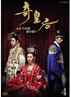 奇皇后-ふたつの愛 涙の誓い- Vol.4
