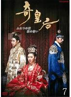 奇皇后-ふたつの愛 涙の誓い- Vol.7