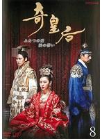 奇皇后-ふたつの愛 涙の誓い- Vol.8