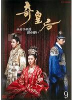奇皇后-ふたつの愛 涙の誓い- Vol.9