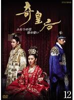 奇皇后-ふたつの愛 涙の誓い- Vol.12