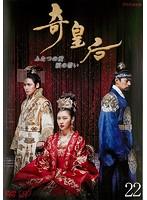 奇皇后-ふたつの愛 涙の誓い- Vol.22