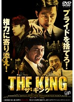 ザ・キング