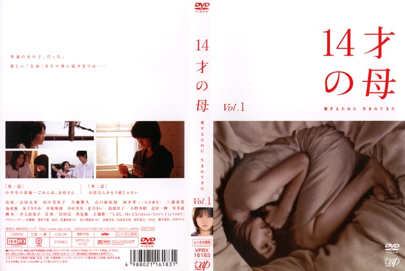 14才の母〜愛するために生まれてきた〜 Vol.1