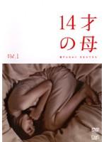 14才の母~愛するために生まれてきた~ Vol.1