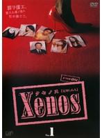 Xenos Vol.1