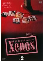 Xenos Vol.2