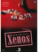 Xenos Vol.3