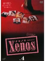 Xenos Vol.4