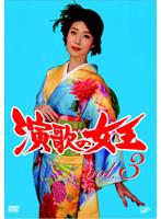 演歌の女王 vol.3