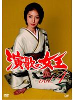 演歌の女王 vol.4