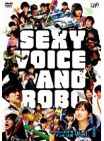 セクシーボイス アンド ロボ Vol.1