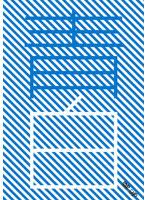 シナリオ登龍門2001 青と白で水色