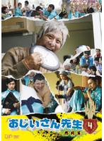 おじいさん先生 熱闘篇 Vol.4