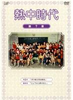 熱中時代 Vol.7