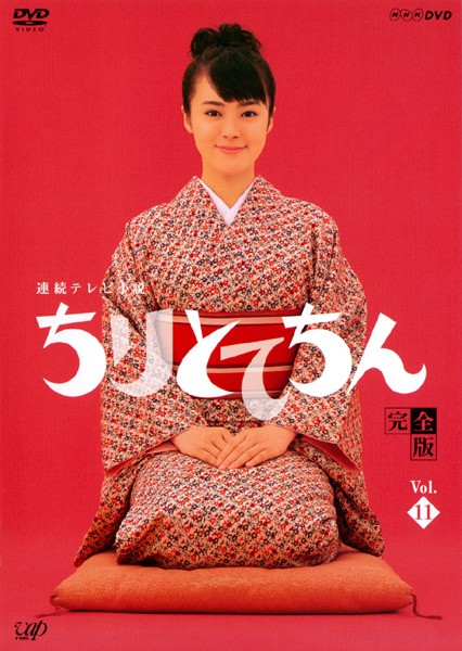 連続テレビ小説 ちりとてちん 完全版 Vol.11